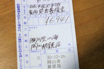平成30年7月豪雨災害義援金 日本赤十字社 募金 岡山眼鏡店 okayamagankyoten