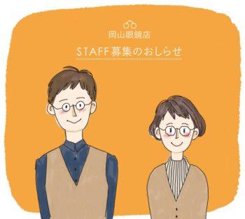 岡山眼鏡店 okayamagankyoten スタッフ募集 STAFF アルバイト 正社員