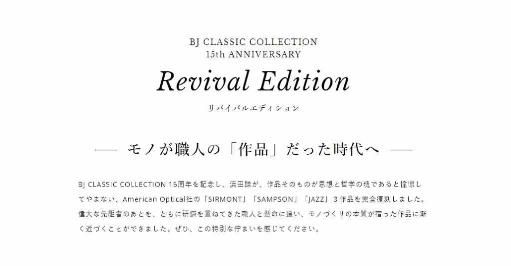 BJ CLASSIC COLLECTION BJクラシック 15周年 15h anniversary model REVIVAL EDITION SAMPSON サンプソン AO American Optical アメリカンオプティカル