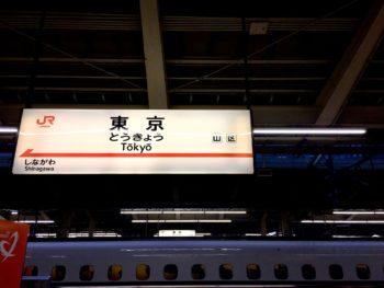 TOKYO 東京駅 新幹線 春東京展示会 岡山眼鏡店 okayamagankyoten