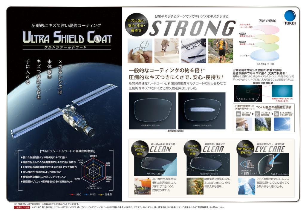 東海光学 TOKAI USC Ultra Shield Coat コーティング 傷に強い レンズ UV 紫外線カット 岡山眼鏡店 okayamagankyoten